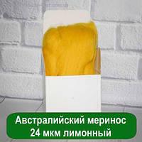 Австралийский меринос Лимонный 24 микрона 25гр / 50 гр / 1 кг