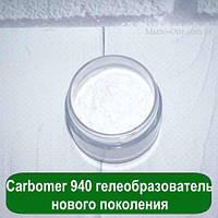 Carbomer 940 – гелеобразователь нового поколения, 1 кг