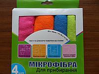 Набор салфеток из микрофибры