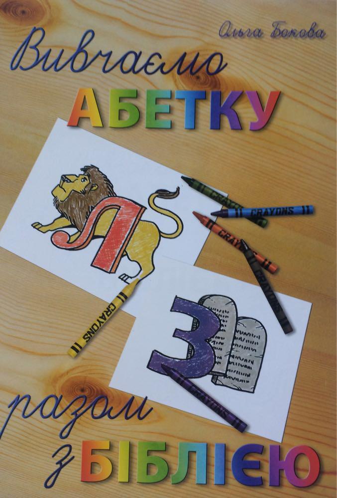 Вивчаємо абетку разом з Біблією. Ольга Бокова