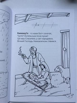 Вивчаємо абетку разом з Біблією. Ольга Бокова, фото 2