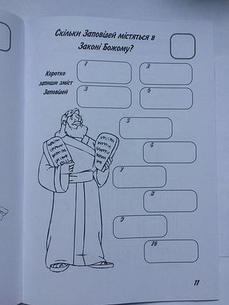 Біблійна арифметика, фото 2