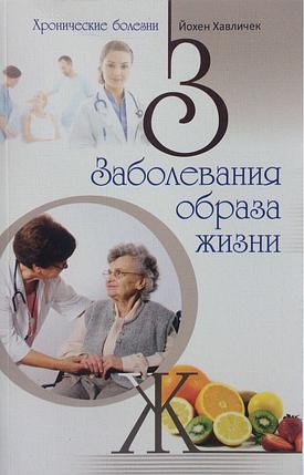 Заболевания образа жизни. Хронические болезни. Йохен Хавличек, фото 2