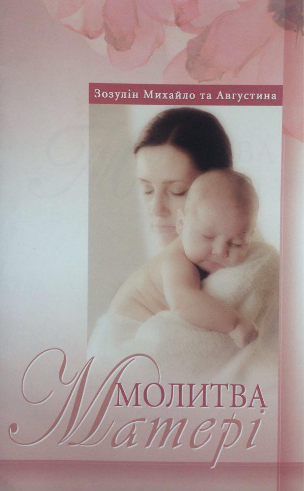 Молитва матері А.І. ЗозулІна, М.С. Зозулін