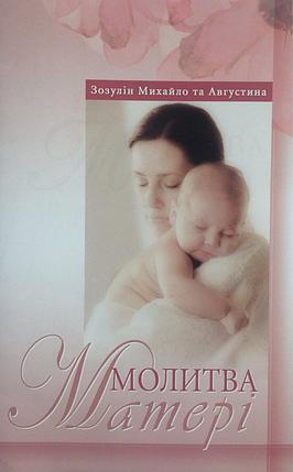 Молитва матері А.І. ЗозулІна, М.С. Зозулін, фото 2