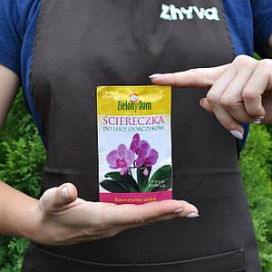Серветка поліроль Zielony Dom для листя орхідей 1шт