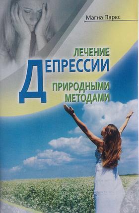 Лечение депрессии природными методами. Применив эти методы, вы никогда не останетесь такими, какими были!, фото 2