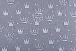 """Ткань хлопковая """"Нарисованные короны"""" белые на сером (№1313а), фото 6"""