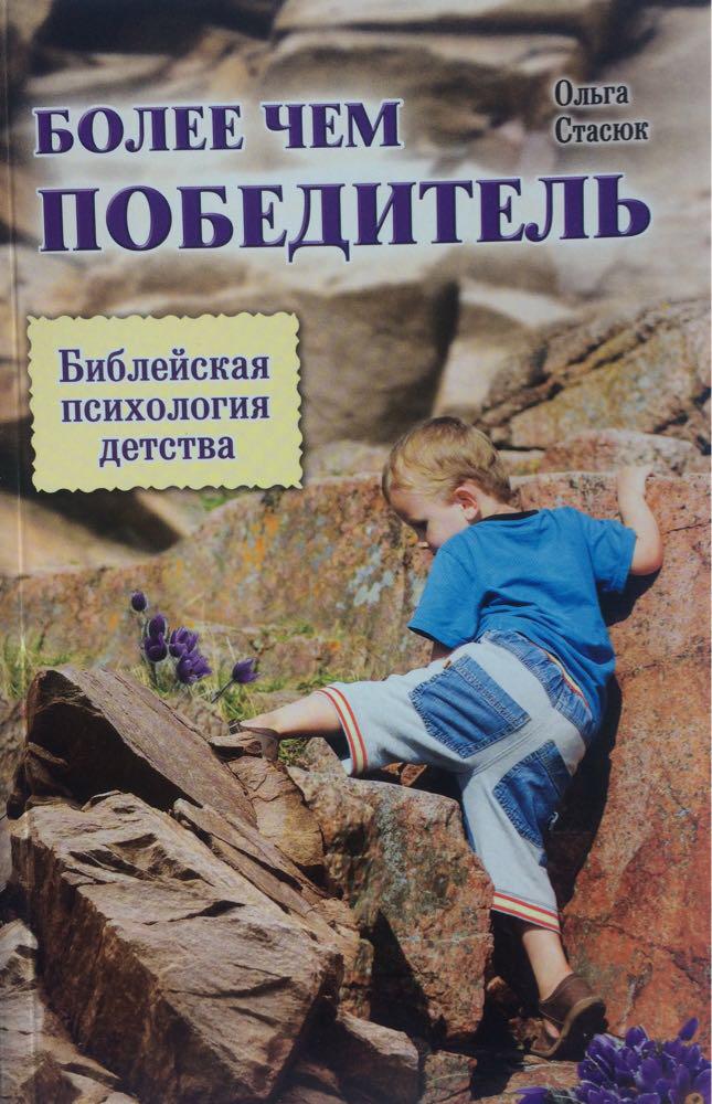 БОЛЕЕ ЧЕМ ПОБЕДИТЕЛЬ. Ольга Стасюк