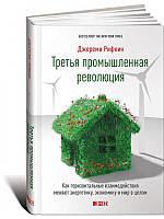 Джереми Рифкин Третья промышленная революция. Как горизонтальные взаимодействия меняют энергетику, экономику и мир в целом