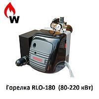 Горелка RLO-180  (80-220 кВт) на  отработанном масле