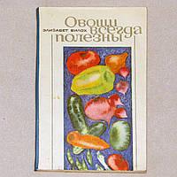 """""""Овощи всегда полезны"""" Элизабет Вилох"""