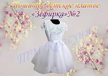 Дитячі пошиті плаття під вишивку Зефірка