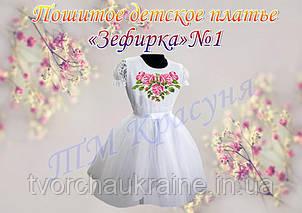 """Детское пошитое платье под вышивку """"Зефирка"""""""