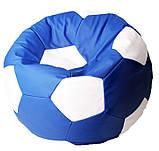 Кресло мяч пуф футбольный бескаркасный, фото 3