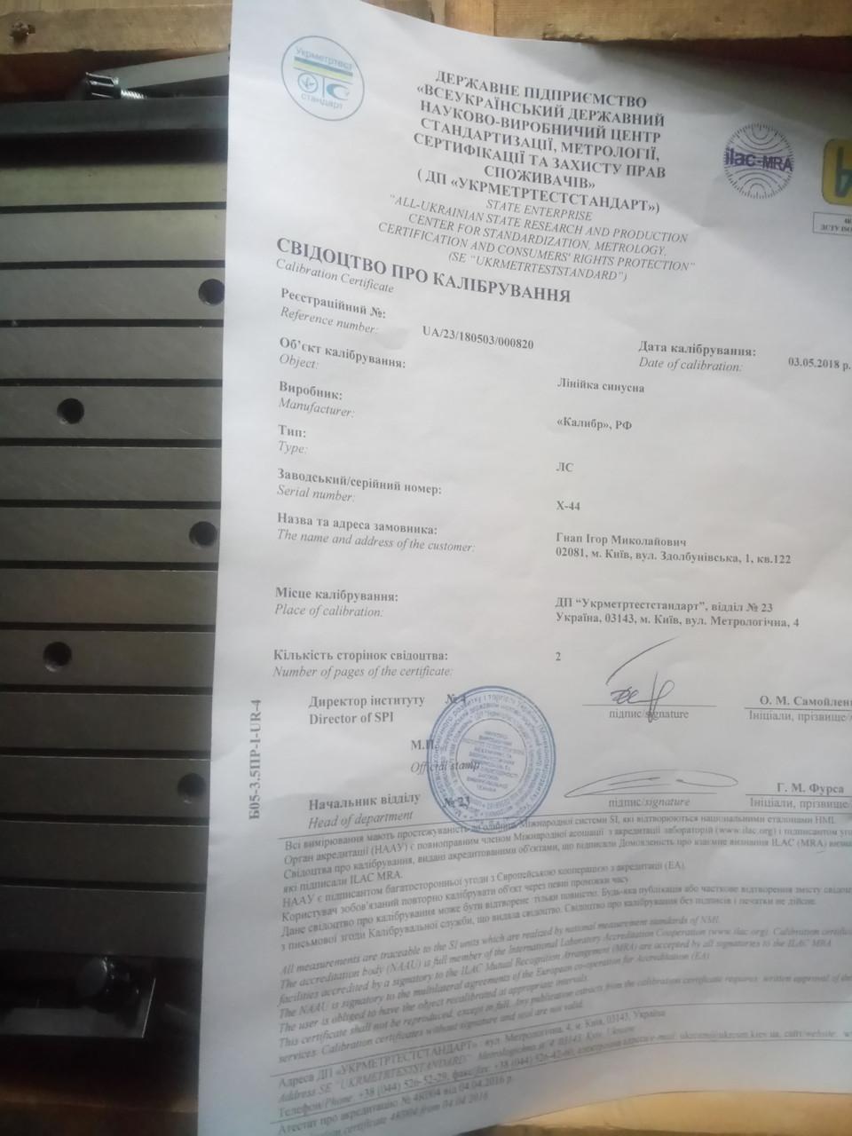 Синусная линейка 200х120 тип ЛС (ГОСТ 4046-80) мод.136 с калибровкой в  УкрЦСМ  № Х-44