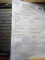 Синусная линейка 200х120 тип ЛС (ГОСТ 4046-80) мод.136 с калибровкой в  УкрЦСМ  № Х-44, фото 1