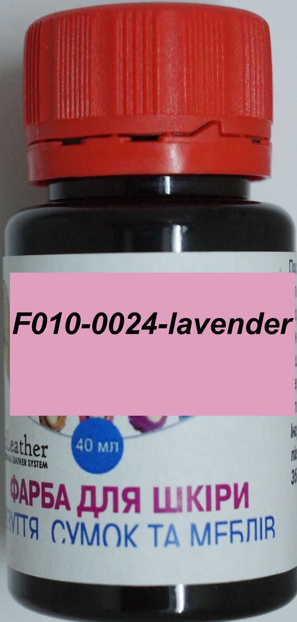 "Краска для кожи 40 мл.""Dr.Leather"" Touch Up Pigment LAVENDER"