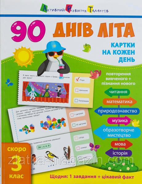 Видавництво «АРТ» 90 днів літа. Картки на кожен день. Скоро 3 клас