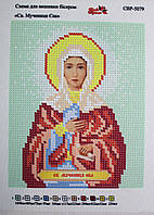 Святая мученица Ева. СВР - 5079  (А5)