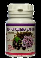 """БАД """"Щитовидная железа """"Фитовит - при йододефицитных состояний (эндемический зоб, узлы и др.); йодная гормона"""