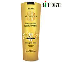 Витекс - Аромагия Пена для ванн роскошное удовольствие эффект шелковой кожи 500мл
