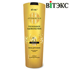 Витэкс - Аромагия Пена для ванн роскошное удовольствие эффект шелковой кожи 500мл