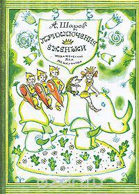 Шаров Александр: Приключения Ёженьки и других нарисованных человечков