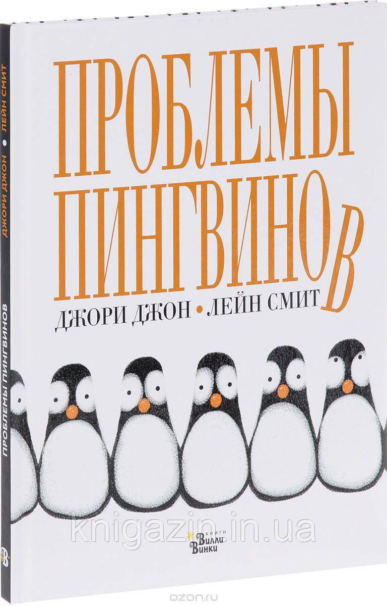 Джори Джон: Проблемы Пингвинов