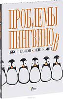 Джори Джон: Проблемы Пингвинов, фото 1