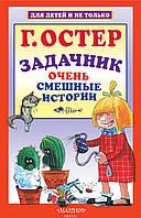 Григорий Остер: Задачник. Очень смешные истории