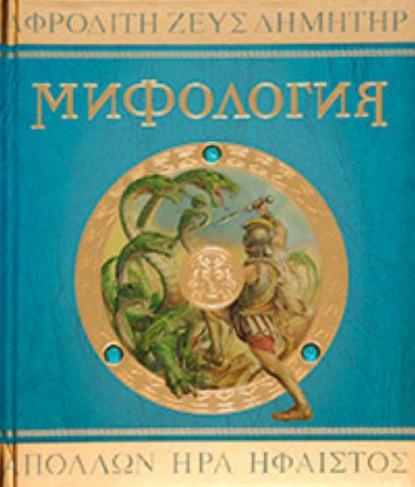 Мифология Боги герои и чудовища Древней Греции