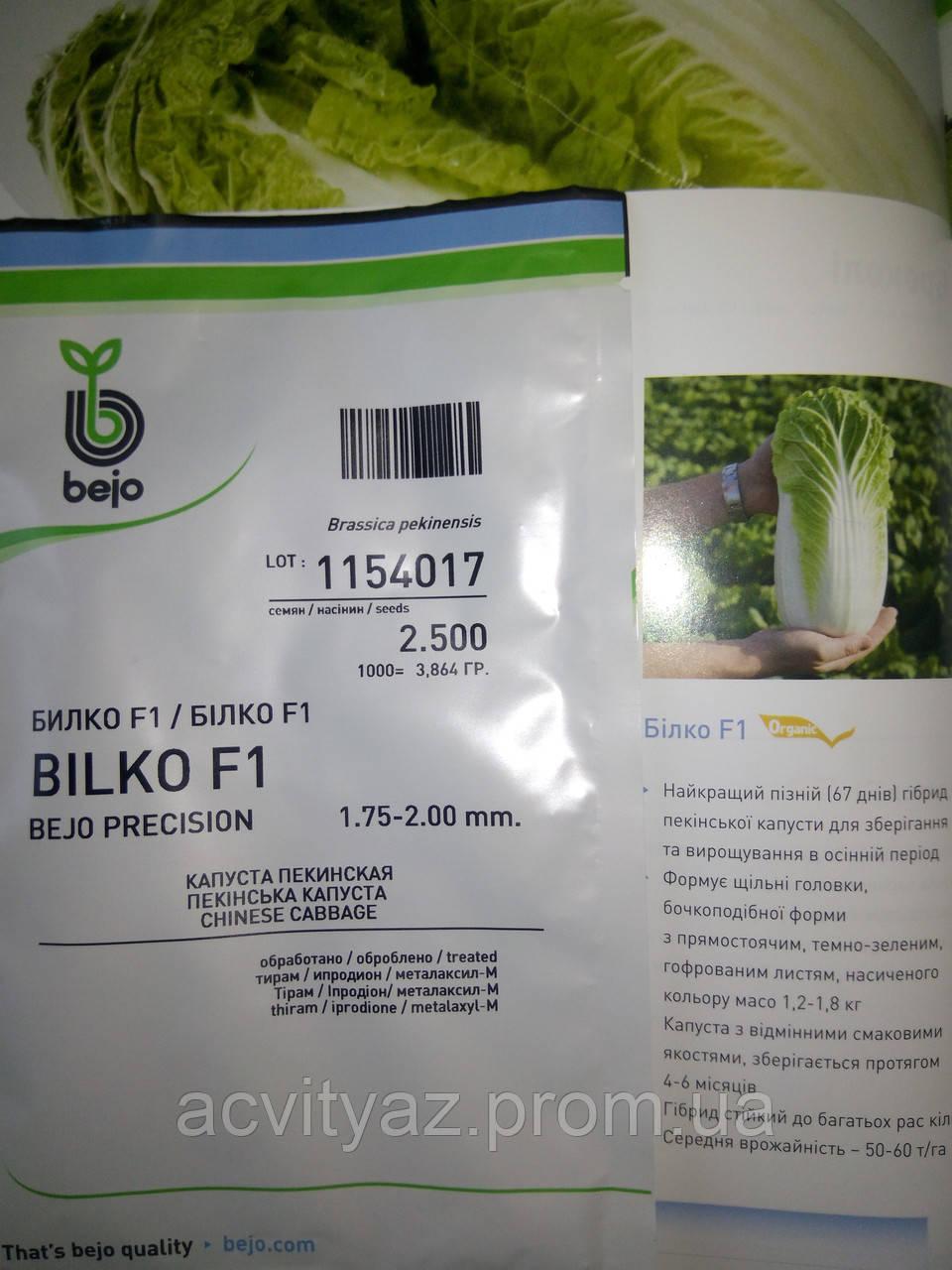 Семена пекинской капусты Билко F1 / Bilko F1 10 000 семян