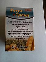 Гербицид Титус (5 г.) + Тренд(20 мл.) (10сот.)