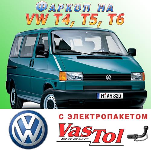 Фаркоп на Volkswagen T4, T5, T6