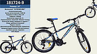 Велосипед Extreme Bike 181724-B