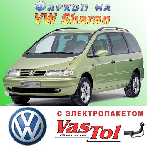 Фаркоп Volkswagen Sharan (прицепное Фольксваген Шаран)