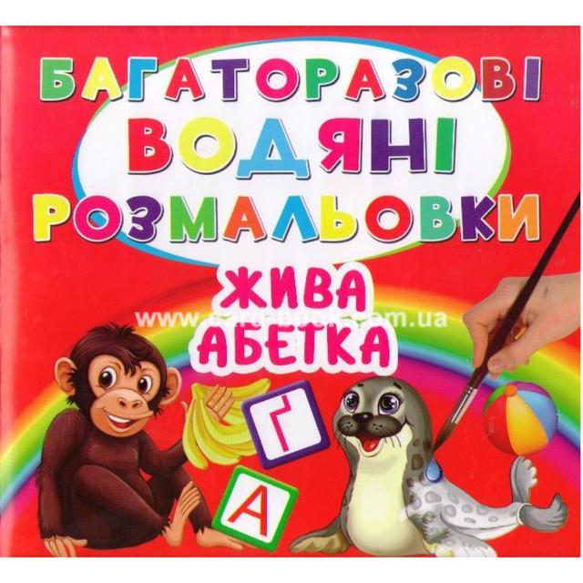 Книги Кристал Бук (апл, раскраски, прописи)