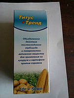 Гербицид Титус  (10  г.) + Тренд (40 мл.) на 20 соток