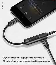 Адаптер Hoco LS6 Tango Lightning To Male 3.5mm Audio and Charging cable Чорний, фото 3