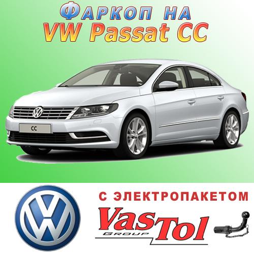 Фаркоп Volkswagen Passat CC (прицепное Фольксваген Пассат СС)