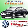Фаркоп Volkswagen Passat B6 (прицепное Фольксваген Пассат Б6)