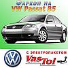 Фаркоп Volkswagen Passat B5 (прицепное Фольксваген Пассат Б5)