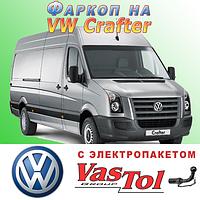 Фаркоп Volkswagen Crafter (прицепное Фольксваген Крафтер)