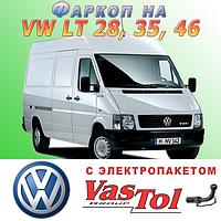 Фаркоп Volkswagen LT 28, 35, 46