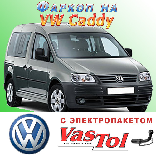 Фаркоп Volkswagen Caddy (прицепное Фольксваген Кадди)