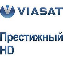 Viasat Престижный HD