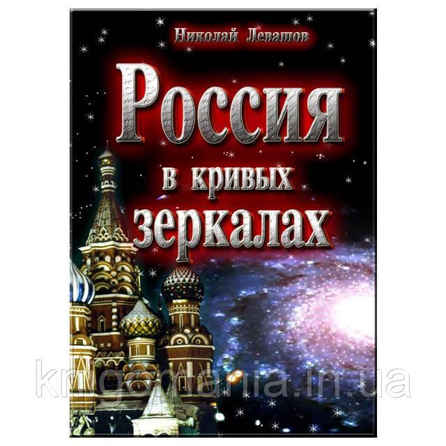 Росія в кривих дзеркалах. Микола Левашов. 1 і 2 тому.