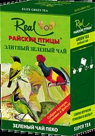 """Real """"Райские птицы"""". Зеленый ПЕКО 100 гр."""