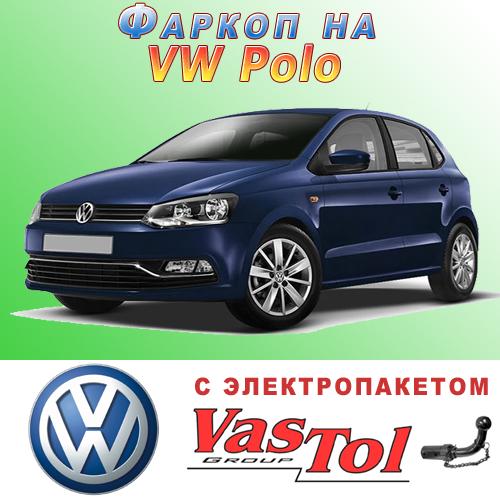 Фаркоп Volkswagen Polo (прицепное Фольксваген Поло Хэтчбек)